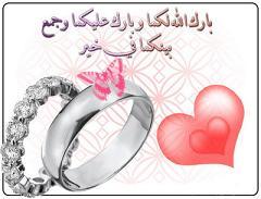 ما هي الشيفرة الخاصة بزوجك؟