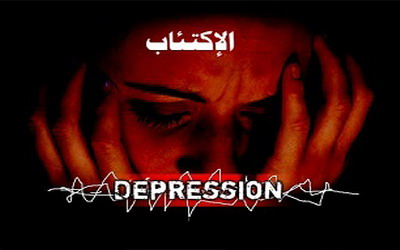 التعامل مع الاكتئاب2