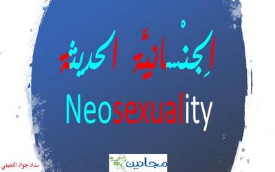 الجنسانية الحديثة Neosexuality