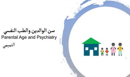 سن الوالدين والطب النفسي