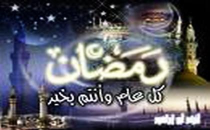 أولادنا في رمضان2